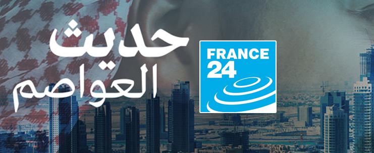 الحصة الكاملة (حديث العواصم) من الجزائر   فرانس24