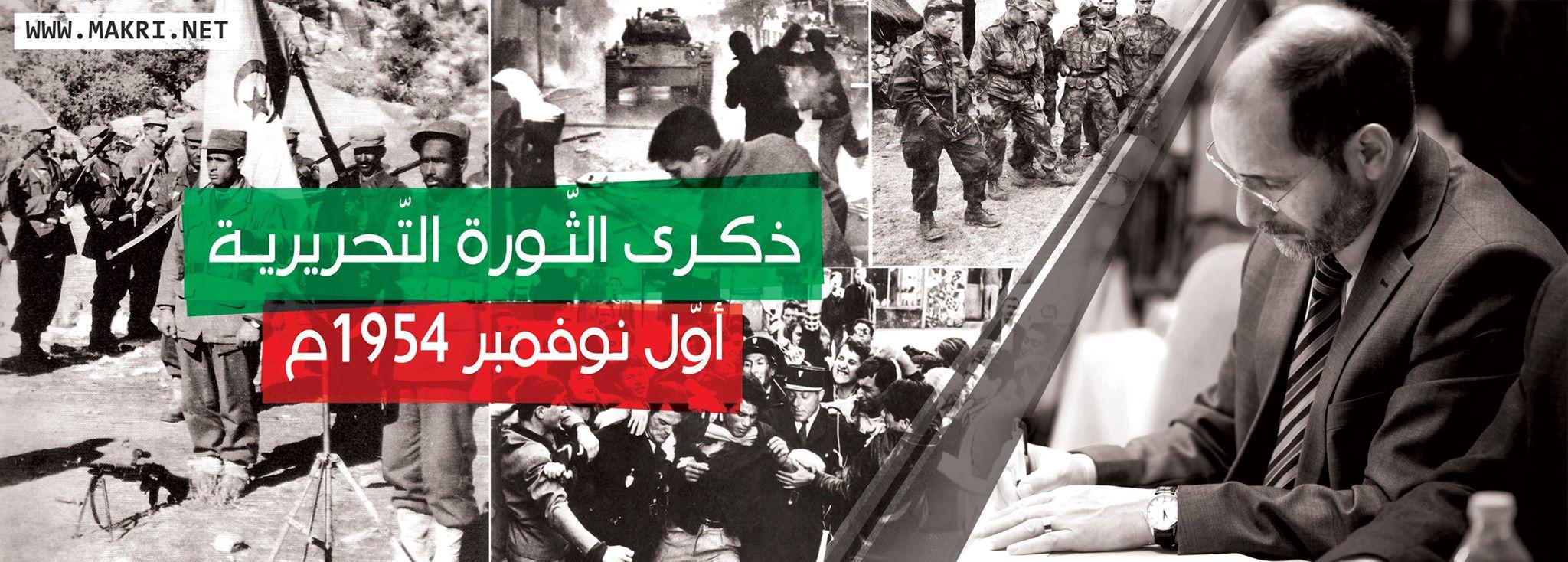 كيف صنع نوفمبر الشخصية الجزائرية؟