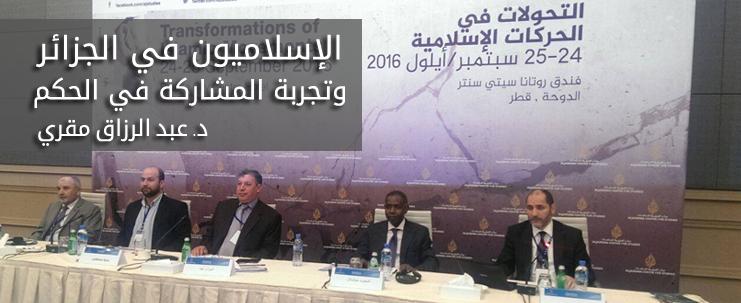 الإسلاميون في الجزائر وتجربة المشاركة في الحكم