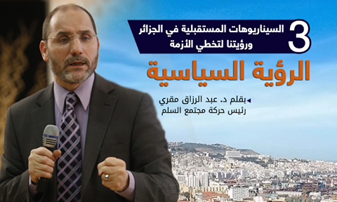 """السيناريوهات المستقبلية في الجزائر ورؤيتنا لتخطي الأزمة """"03"""""""