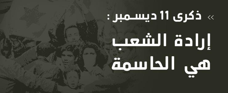 ذكرى 11 ديسمبر: إرادة الشعب هي الحاسمة