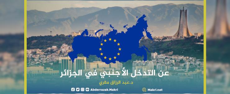 عن التدخل الأجنبي في الجزائر ..