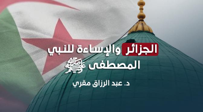 الجزائر والإساءة للنبي المصطفى (صلى الله عليه وسلم)