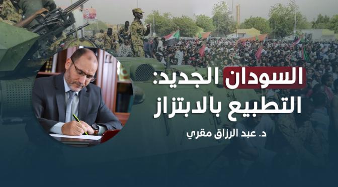 السودان الجديد: التطبيع بالابتزاز