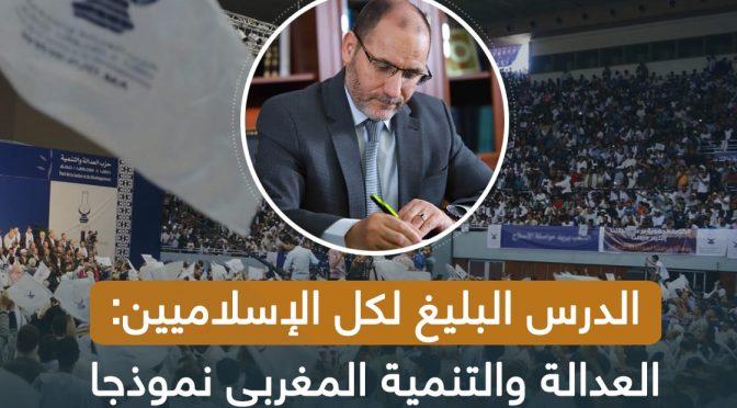 الدرس البليغ لكل الإسلاميين: العدالة والتنمية المغربي نموذجا